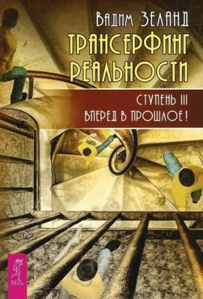 Книга трансерфинг Реальности, Ступень Iii, Вперёд В прошлое!