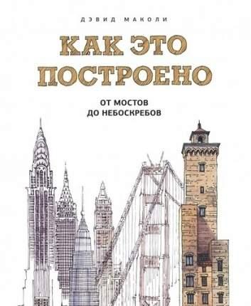 Книга Маколи Д, Как это построено, От мостов до небоскрёбов, Иллюстрированная энц...