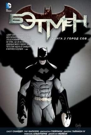 Графический роман Бэтмен. Книга 2, Город Сов