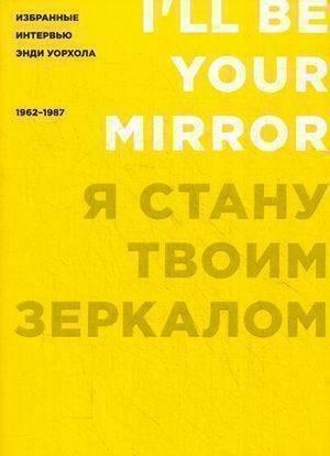 Я стану твоим зеркалом, Избранные интервью Энди Уорхола, 1962-1987