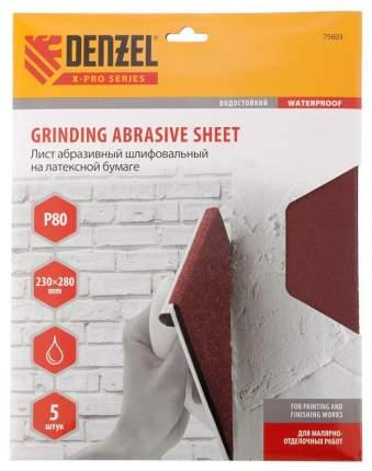 Наждачная бумага DENZEL P 80 230 х 280 мм 5 шт 75603