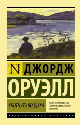 Книга Глотнуть Воздуха