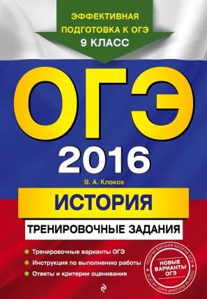 ОГЭ-2016, История: тренировочные задания