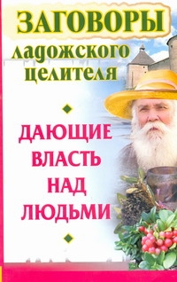 Книга Заговоры ладожского Целителя, Дающие Власть над людьми