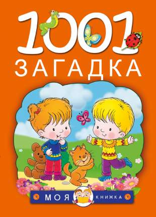 Книга 1001 Загадка