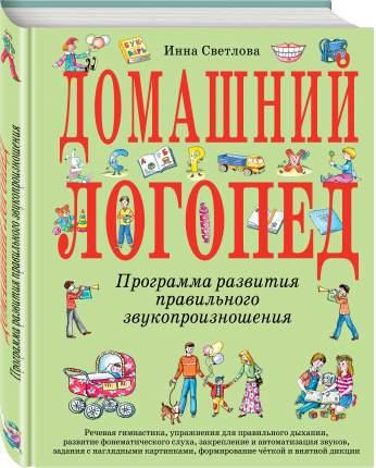 Книга Домашний логопед