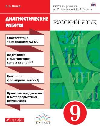 Русский Язык, 9 класс Диагностические Работы