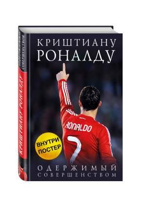 Книга Криштиану Роналду, Одержимый Совершенством + постер