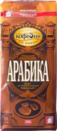 Кофе молотый Московская кофейня на паяхъ арабика 250 г