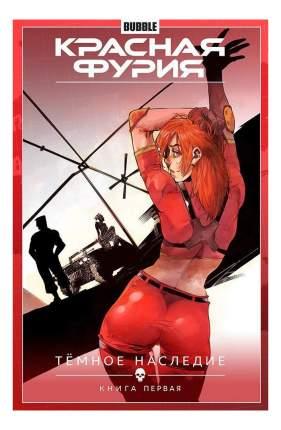 Красная Фурия, том 3, темное наследие: книга первая, книга комиксов