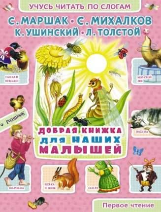 Добрая книжка для наших Малышей: Стихи и Рассказы С.Маршак, к, Ушинский, С.Михалков и Др