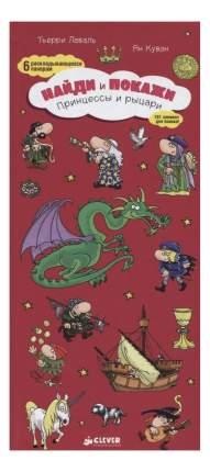 Книга Нип, принцессы и Рыцари