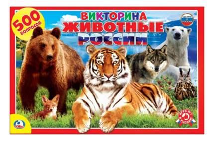 Настольная игра Умка Викторина - Животные России