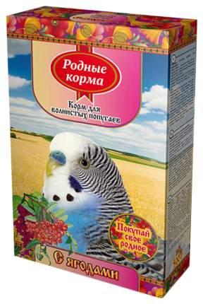 Основной корм Родные корма для волнистых попугаев, ягоды  500 г
