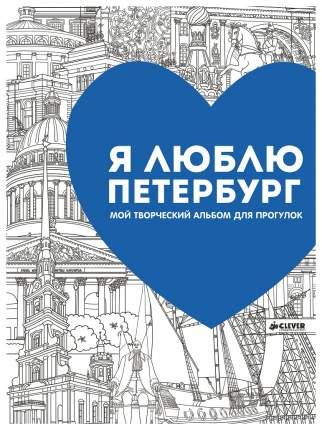Книга-раскраска «Я люблю Петербург. Мой творческий альбом для прогулок»
