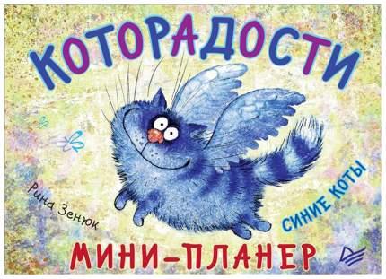 Мини-планер Питер Пресс «Которадости. Синие коты»