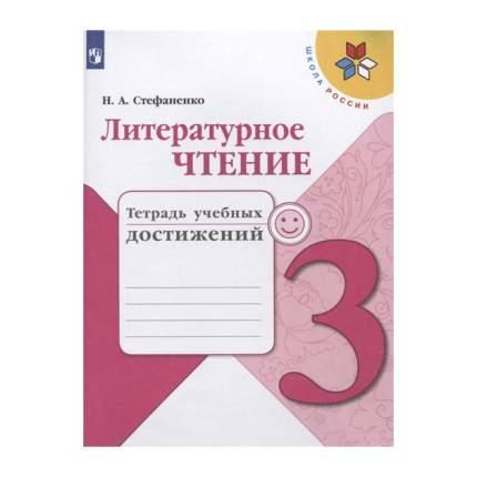 Стефаненко, литературное Чтение, тетрадь Учебных Достижений, 3 класс Шкр