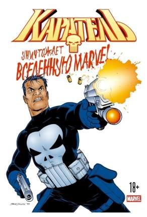 Комикс Каратель уничтожает вселенную Marvel