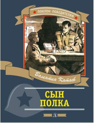 Катаев. Сын полка (Повесть).