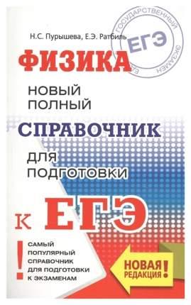 Физика. Новый полный Справочник для подготовки к Егэ. пурышева.