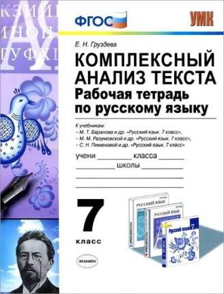 Груздева. Умк. Рабочая тетрадь по Русскому Языку 5Кл. комплексный Анализ текста