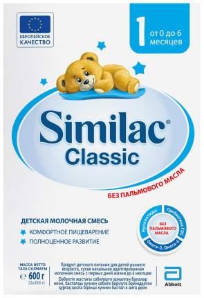 Молочная смесь Similac Classic 1 от 0 до 6 мес. 600 г