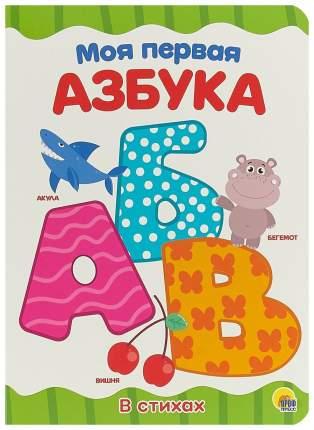 Книжка Моя первая Азбука