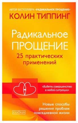 Книга СОФИЯ Радикальное Прощение. 25 практических применений
