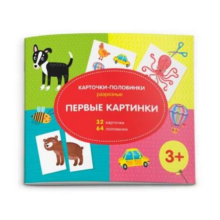 Игра  Феникс+ Разрезные карточки-половинки  Первые картинки 51517