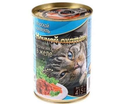 Консервы Ночной Охотник кусочки мяса в желе для кошек (415 г, Лосось, Судак и Тунец)