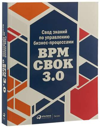 Свод знаний по управлению бизнес-процессами: BPM CBOK 3.0