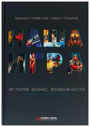 Книга Synergy Book Наша игра. История. Бизнес. Возможности