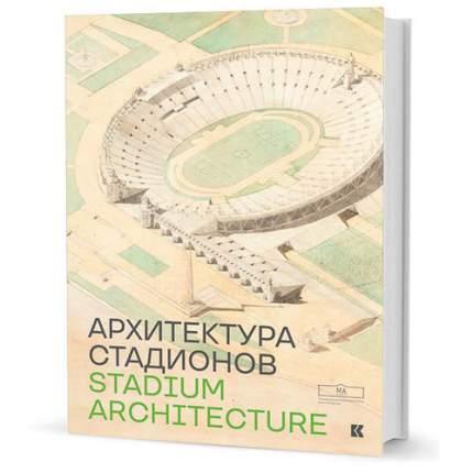 Книга Архитектура стадиона