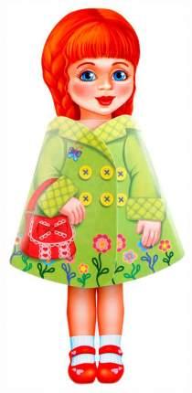 Книжка-Кукла Шатенка