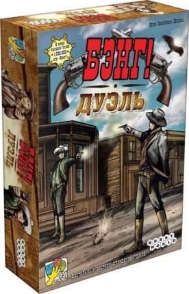 Настольная игра Hobby World Бэнг Дуэль 1549
