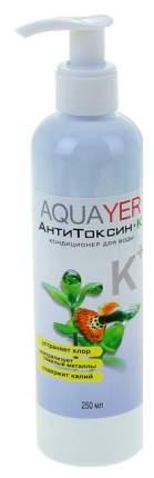 Кондиционер для аквариума Aquayer АнтиТоксин+К 250мл