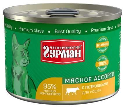 Консервы для кошек Четвероногий Гурман Мясное ассорти, мясо, 190г