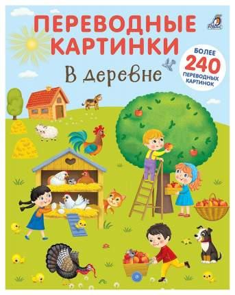Книжка С наклейками Робинс В Деревне, переводные картинки