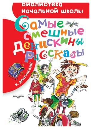 Книга Аст Самые Смешные Денискины Рассказы Драгунский В.Ю.