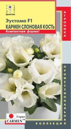 Семена Эустома Кармен Слоновая кость F1, 10 гранул Профессиональная коллекция Плазмас