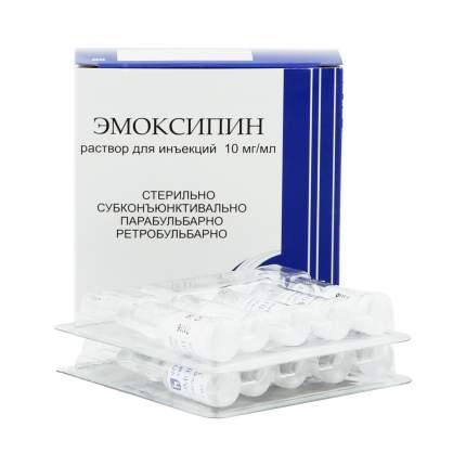 Эмоксипин раствор для инъекций 10 мг/мл 1 мл 10 шт.