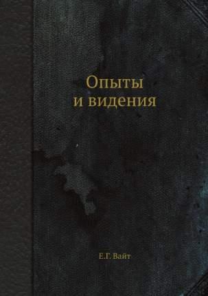 Книга Опыты и Видения