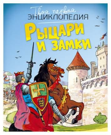 Книга Махаон Рыцари и Замки
