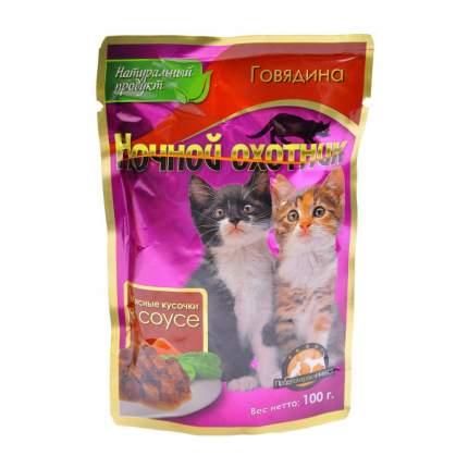 Влажный корм для котят Ночной Охотник, говядина, 100г