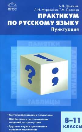 Сз Русский Язык, практикум по Русскому Языку, пунктуация, 8-11 кл (Фгос) Дейкина