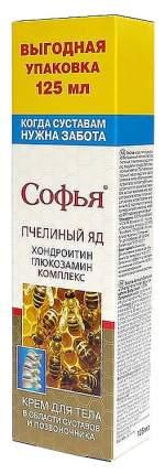 Крем для тела Софья пчелиный яд хондроитин глюкозамин 120 мл