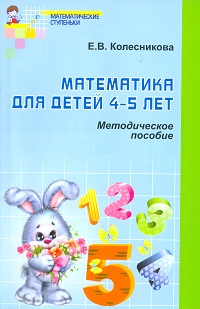 Колесникова, Математика для Детей 4-5 лет, Мет, пос (Фгос)