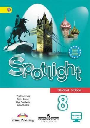 Ваулина, Английский язык, Английский в фокусе, 8 кл, Учебник, С online поддержкой (ФГОС)