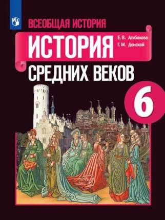 Агибалова, Всеобщая История, История Средних Веков, 6 класс Учебник