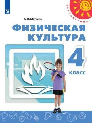 Матвеев, Физическая культура, 4 класс Учебник, перспектива